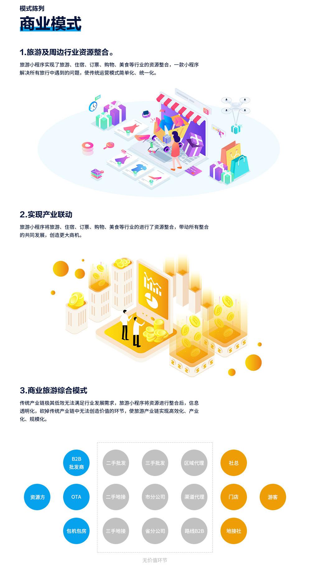 旅游宣传图_02.jpg