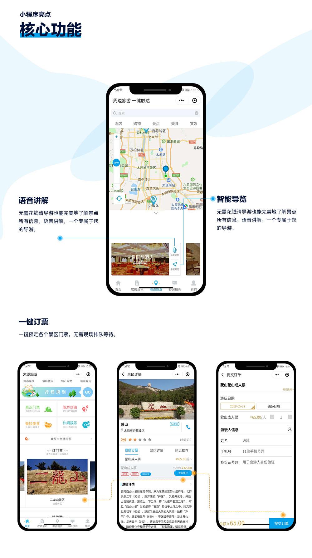 旅游宣传图_03.jpg
