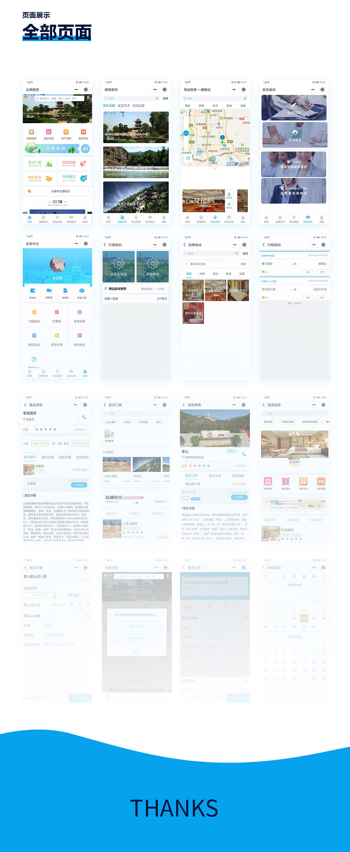 旅游宣传图_05.jpg